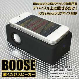 boose-1
