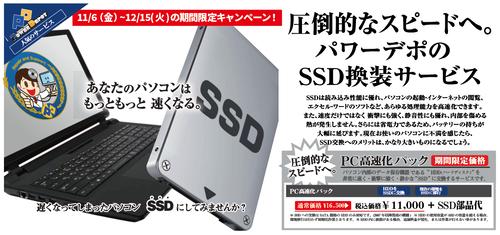 SSD換装キャンペーン