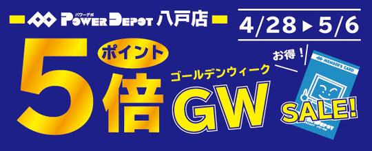 GWP5SALE
