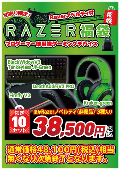 38500円セット