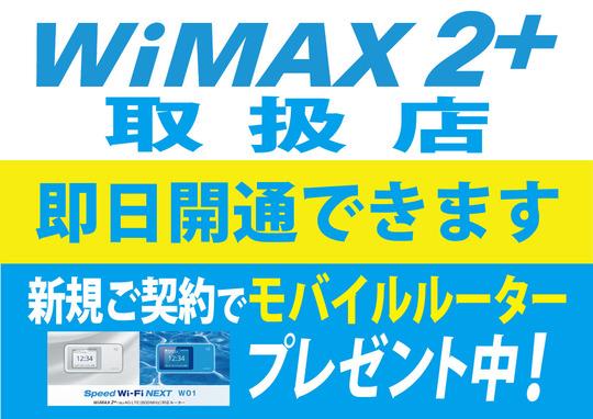 WIMAX即日開通
