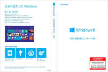 win8_DSP-package_win8_c