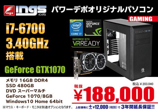 i7-GTX1080