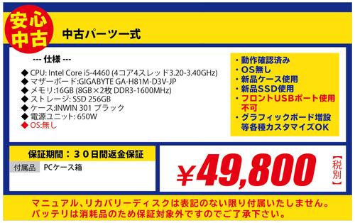 中古一式i5-4460 INWIN301