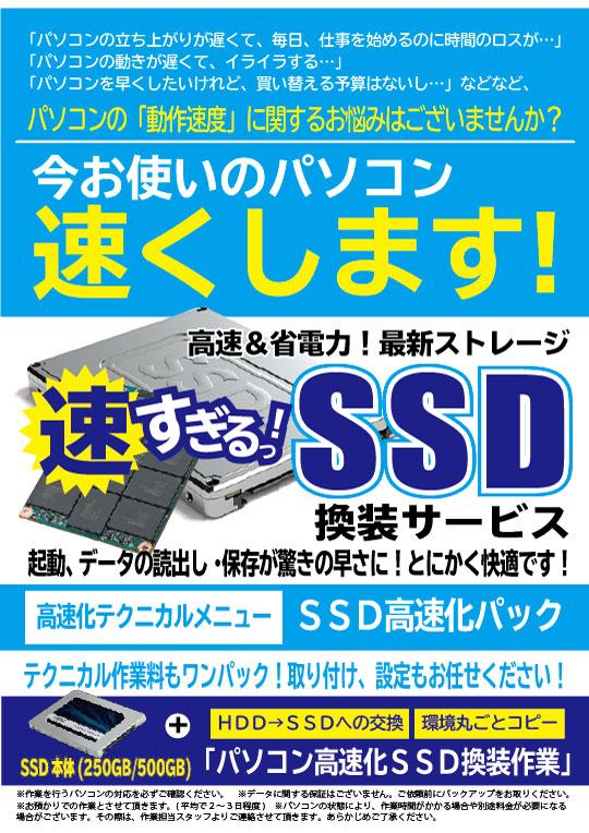 SSD高速化パック
