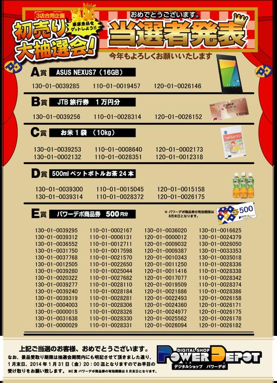 2014抽選発表