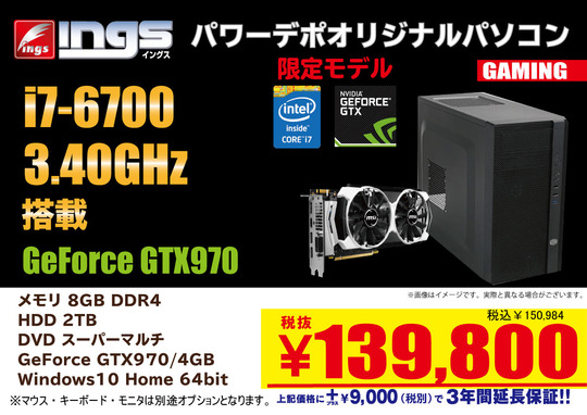 i7-GTX970