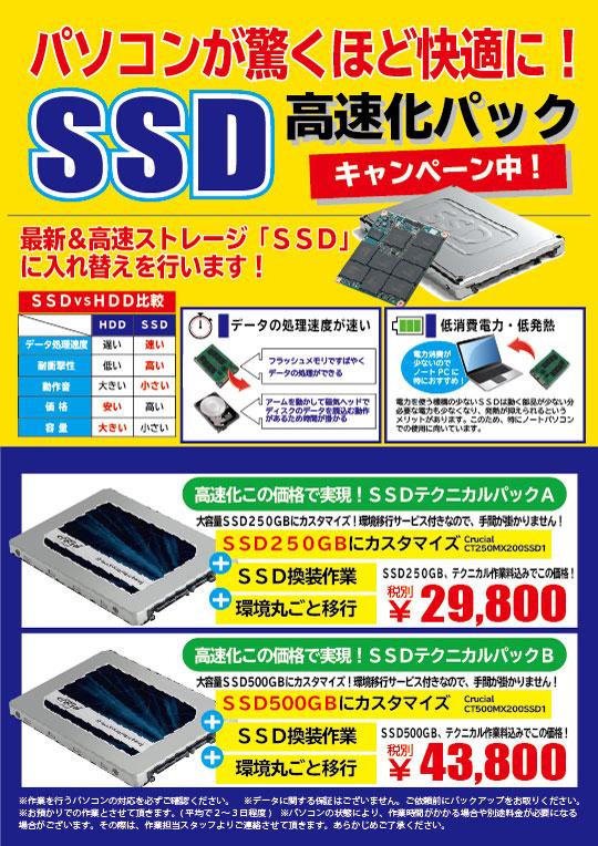 SSD高速化パック2