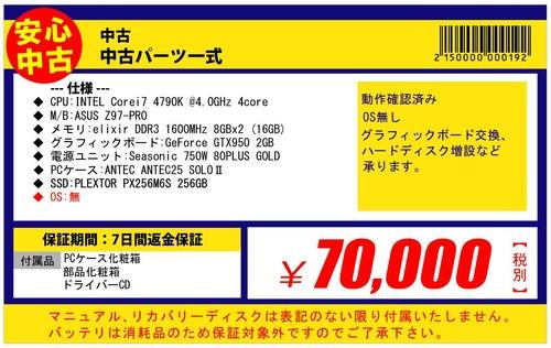 i7-4790Kパーツ一式
