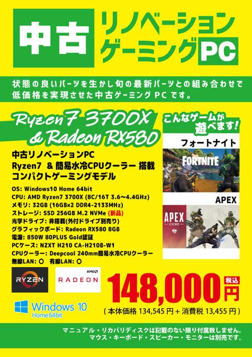 リノベ-Ryzen7-3700X