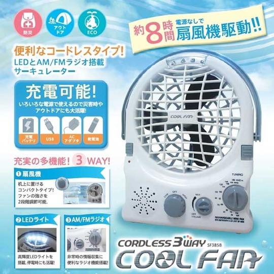 fan-sf385b-2