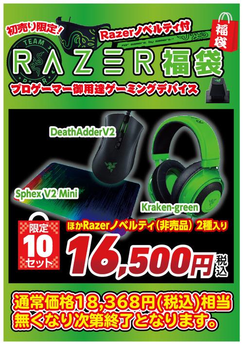 16500円セット