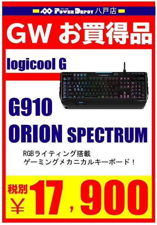 GWゲーミング3