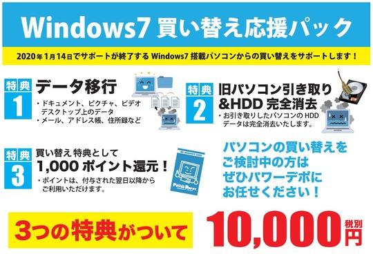 windows7買い替え応援パック