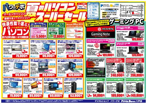 夏のパソコン-スーパーセールオモテ