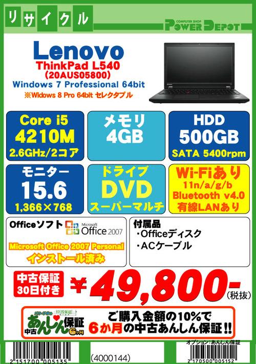 ThinkPad-L540(4000144)
