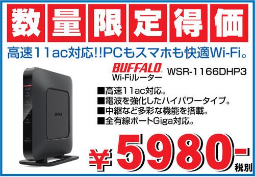 WSR-1166DHP3