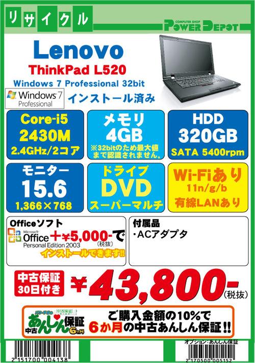 ThinkPad-L520-PCNET-[更新済