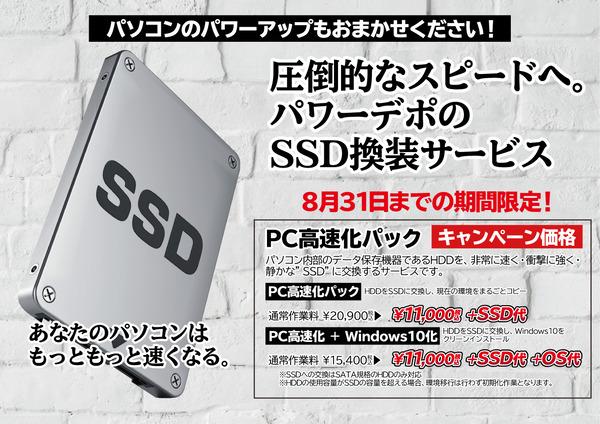 ssd_campaign