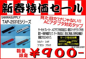TAP-2531E