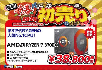 パーツ02_RYZEN-7-3700X