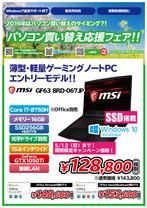 パソコン買い替え応援フェア