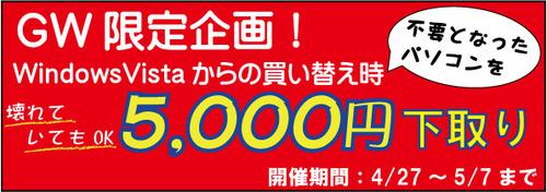 5000円下取り