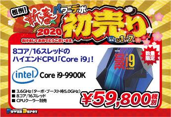 パーツ01_Core-i9-9900K