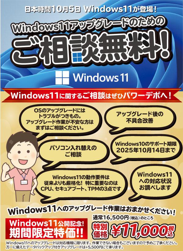 windows11UPG