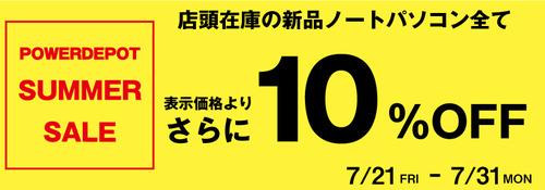 7月ノート10%