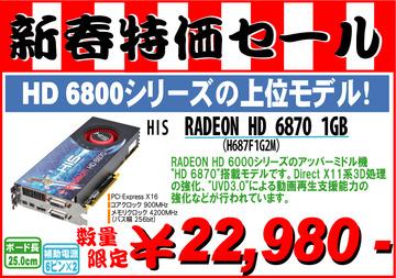 HD6870