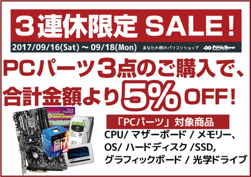 3連休セールイベント-PCパーツ