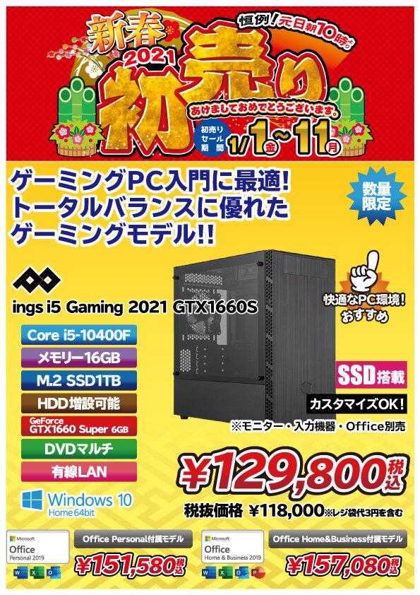 ings_i5_gaming_gtx1660s