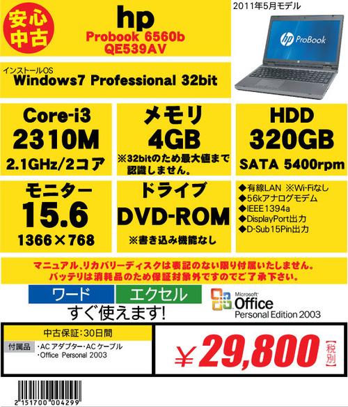 HP-ProBook-6560b
