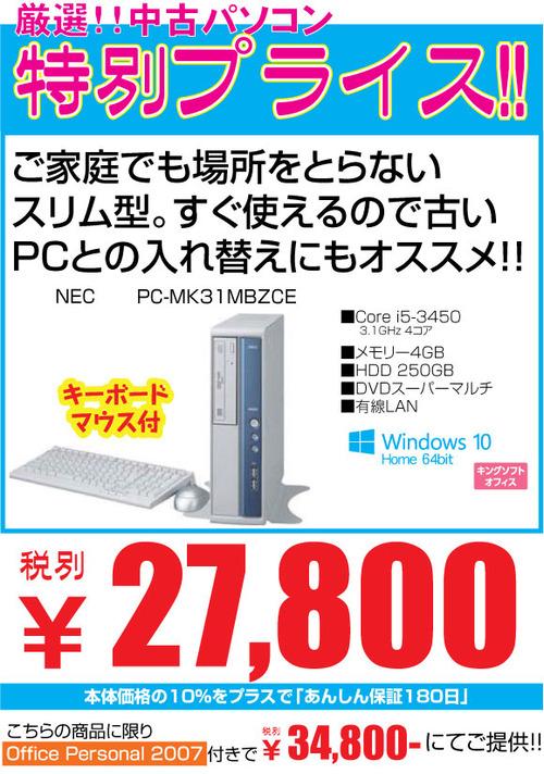 PC-MK31MBZ