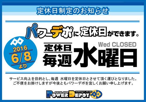 201606-定休日案内