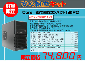 i5キット