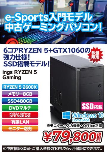 中古ゲーミング_Ryzen5_2600X