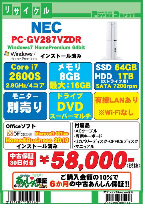 PC-GV287VZDR