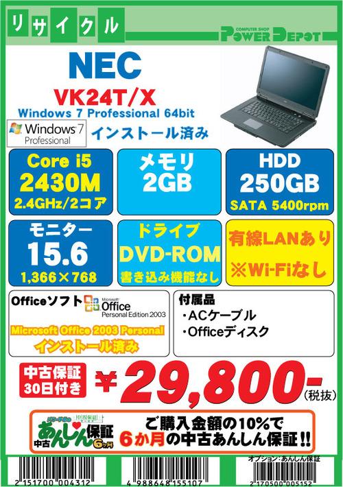 VK24T-X