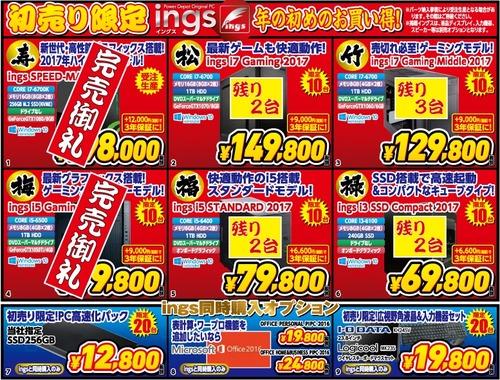 2017初売りings0105