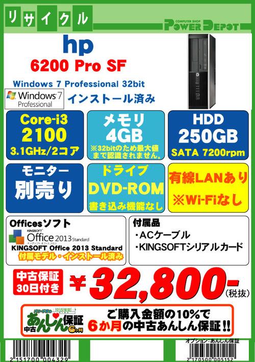 HP-6200-Pro-SF