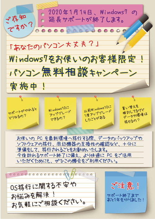 win7_support