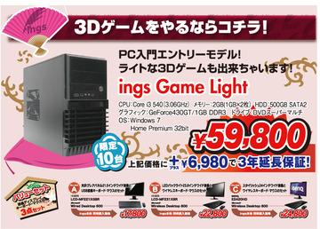 GameLight