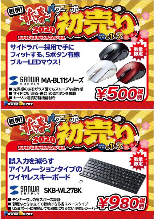 マウス-ワイヤレスキーボード
