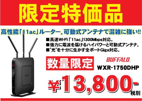 WXR-1750DHP