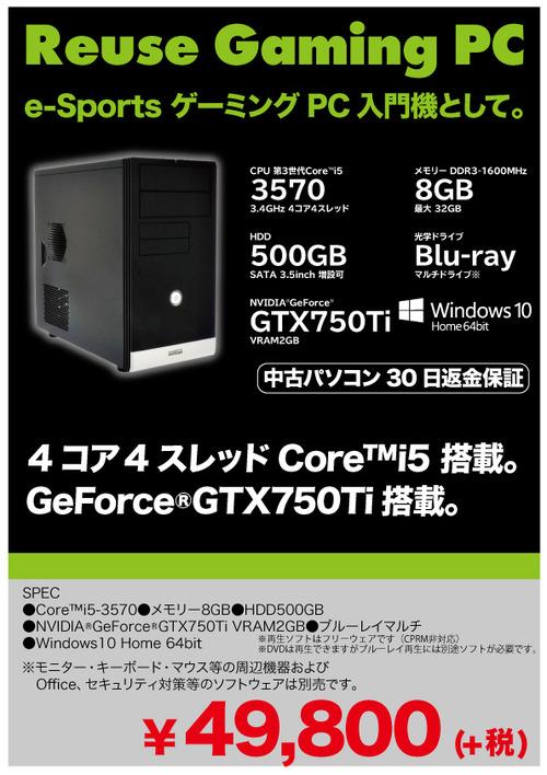 ReuseGamingPC03