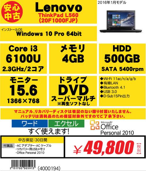 ThinkPad-L560(4000194)
