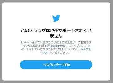 Twitter_IE11