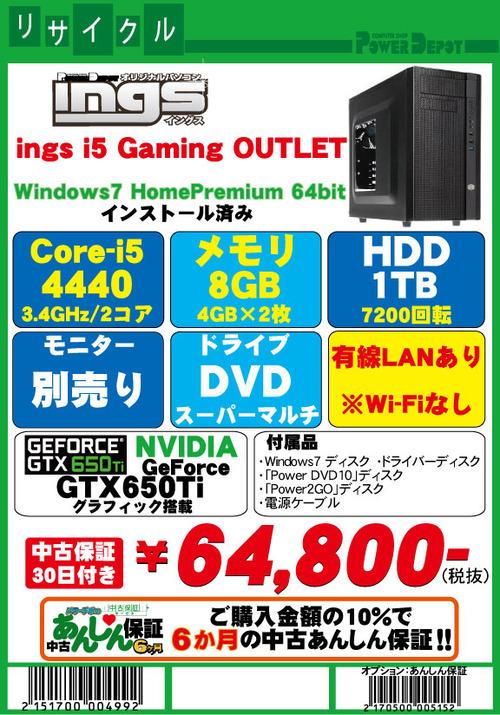 ings-i5-Gaming-OUTLET-買取